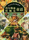 绘本世界十大童话_托尔斯泰童话