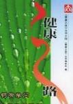 健康之路_2012年3月合集