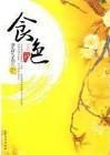 苏建新、王磊-食色