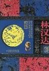 林漢達-中國歷史故事
