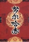 单田芳-大清演义之汗王传奇