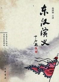 张少佐_东汉演义-