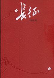 【首发】王树增_长征