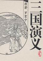 三国演义-060.mp3