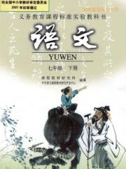 【首發】初中語文七年級下冊朗讀