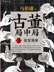 【首发】古董局中局3:掠宝清单_艾宝良播讲-