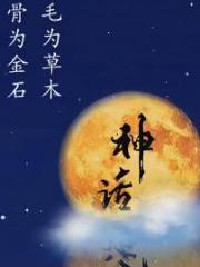 中國神話_百家講壇