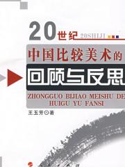 回顾20世纪的中国(1949~1999)