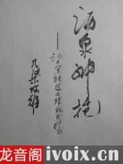沥泉神**-011四(1).mp3