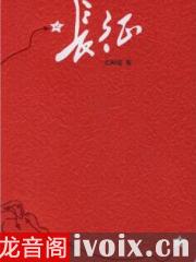 【首发】王树增_长征_苏扬播讲