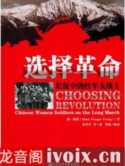 【首发】选择革命:长征中的红军女战士