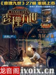 【首发】查理九世27九尾灵猫