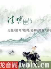 清明思故人_百家讲坛