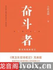 奋斗者_侯沧海商路笔记_第1部-086.mp3