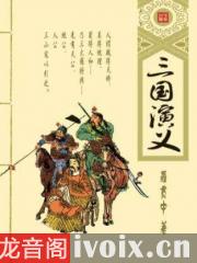 三国演义_原著朗读-004.mp3