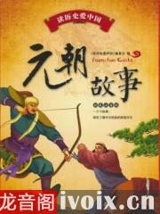 元朝的历史