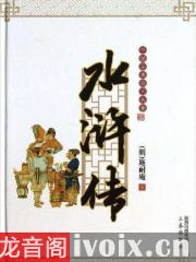 水浒传_原著朗读-053.mp3