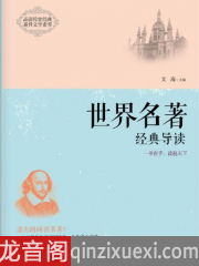 世界名著小说简介-069《李尔王》3:打动人心的经典台词.mp3
