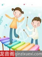 音乐欣赏启蒙课-57每个簧片管乐器,都有中国亲戚.mp3