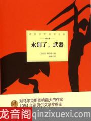 海明威_永别了武器-004.mp3