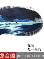 孤独是一座岛_广播剧-004.mp3