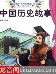 趣味中国历史小故事