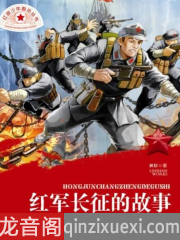 红军长征的故事-013.mp3