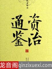 资治通鉴_第2部_百家讲坛