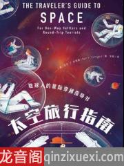 太空旅行指南手册