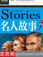 中国历史名人故事-034狄仁杰.mp3