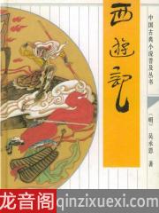 少年西游记每回概括-第091回:西游记里的经济史.mp3