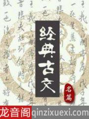 经典古文名篇鉴赏-08为什么古人崇尚自然.mp3