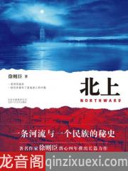 徐則臣-北上-004.mp3