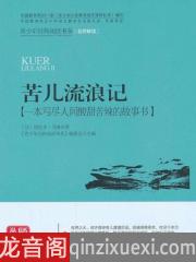 苦儿流浪记-014.mp3