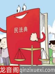 生活中的民法典故事-005.mp3