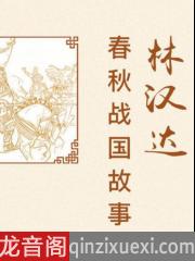 林汉达历史故事之春秋战国-20【鱼肚藏剑】兄弟争王位,剑藏鱼肚暗行刺.mp3