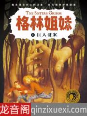 格林姐妹之巨人谜案-004.mp3